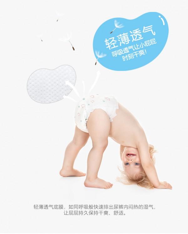 """小贝芯柔薄舒芯婴儿纸尿裤 柔薄呵护 舒适轻""""芯"""" 温柔呵护宝宝小屁屁"""
