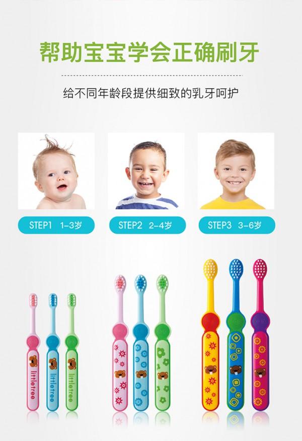 小树苗婴幼儿训练牙刷 呵护宝宝口腔健康 教会宝宝正确刷牙