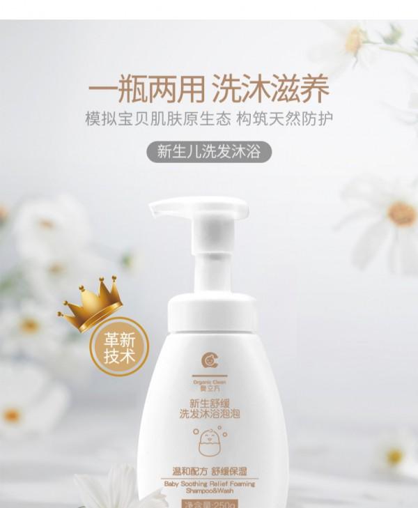 奥立方新生舒缓洗发沐浴泡泡 温和呵护宝宝每一寸幼嫩敏感肌