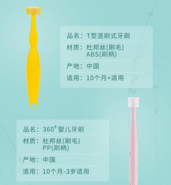 MDB婴儿360°训练牙刷   帮助宝宝改善口腔护理·感受口腔健康