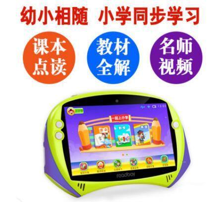 读书郎儿童平板电脑Q3早教机   多重护眼保护孩子视力健康