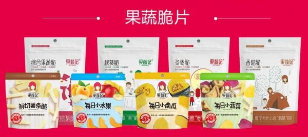 果蔬妃婴童小零食市场好销吗   如何成为果蔬妃的代理商