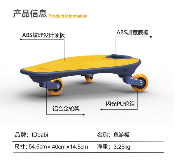 儿童滑板车如何挑选   IDbabi鱼游板滑板360°灵活旋转不卡轮