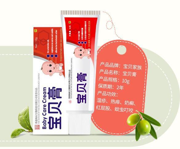 宝贝家族源自香港品牌   专为婴幼儿稚嫩肌肤定制的洗护用品