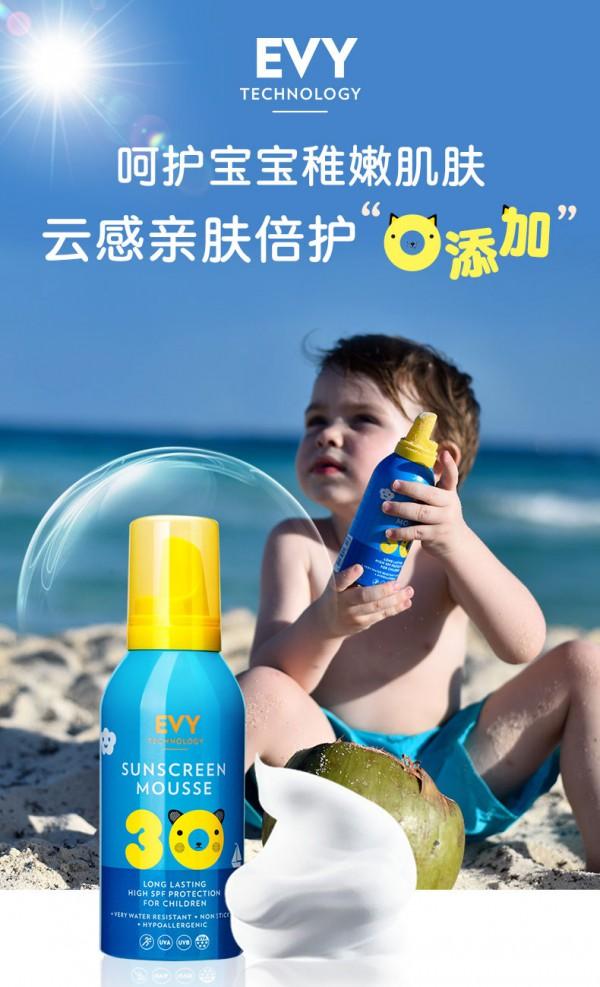 EVY弋薇SPF30儿童防晒慕斯    360°呵护宝宝稚嫩的肌肤