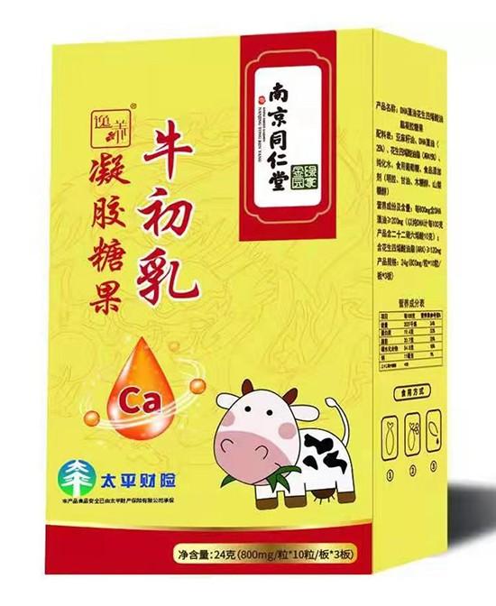 恭贺:广东广州张利娟成功代理南京同仁堂营养品 携手品牌共创未来
