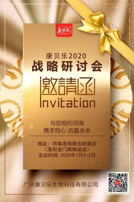 广州康贝乐生物科技有限公司2020战略研讨会开幕在即   届时还有新品牌与大家见面  准备好了吗