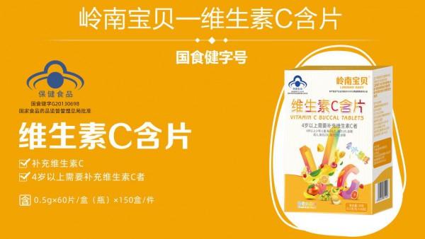 岭南宝贝蓝帽保健食品—维生素C含片   满足4岁以上需要补充维生素C者