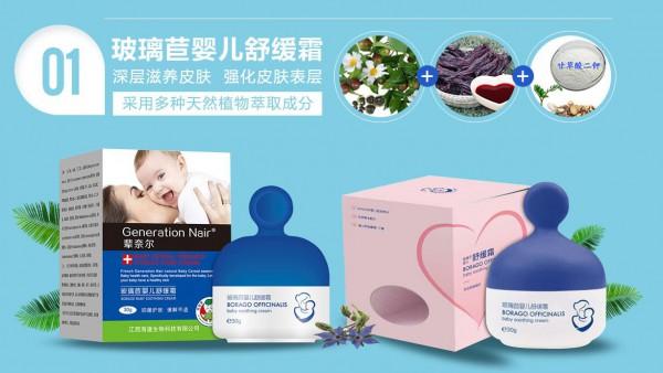 辈奈尔玻璃苣婴儿舒缓霜  深层滋养皮肤  强化皮肤表层  天然植物萃取更安心