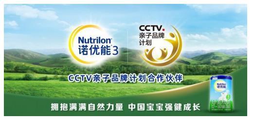"""诺优能奶粉以""""天然的奶源 ,优质的配方""""成为入围CCTV亲子品牌计划的首个进口奶粉品牌"""