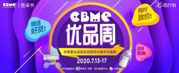 打造孕嬰童行業商貿雙十一,CBME 7月優品周即將開啟