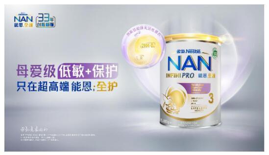 雀巢营养品宣布超高端能恩【全护】3全球上市   引领水解蛋白配方奶粉创新的新浪潮