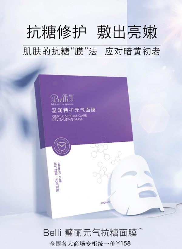 璧丽 - Belli孕妇特润抗糖修护面膜    抗糖修护敷出亮嫩Q弹的肌肤