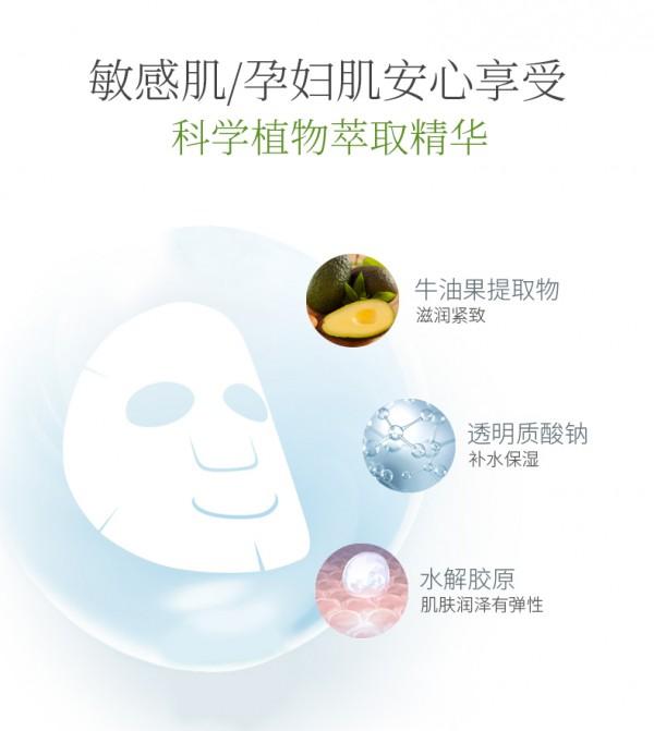 悠曼孕护牛油果水精华润养面膜    为肌肤注入营养·全方位养护肌肤