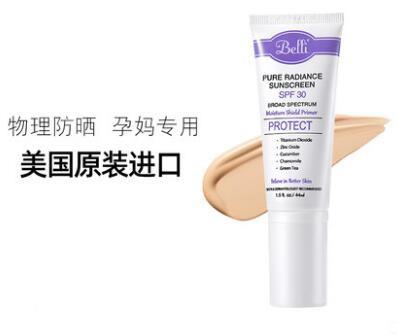 璧丽 - Belli隔离修颜防晒霜  纯物理防晒·不深入肌底更安全