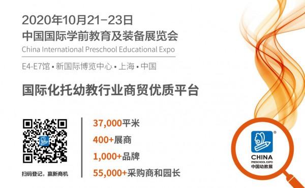 江蘇業豪服務園所上千家,亮相CPE中國幼教展展示教玩具新品