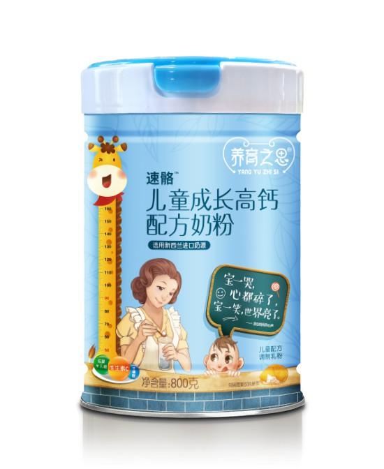 儿童成长奶粉哪个牌子好    养育之恩速骼儿童成长高钙配方奶粉好选择