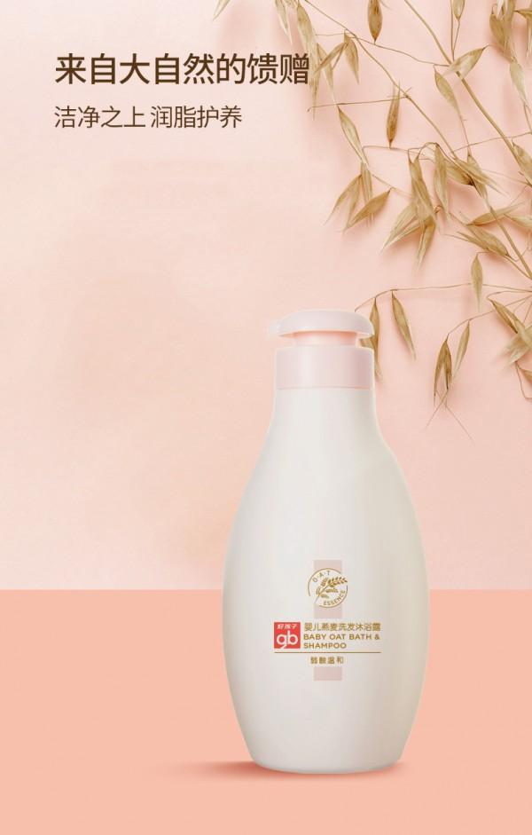 gb好孩子婴儿沐浴露洗发水二合一    发肤二合一·洁净之上润脂护养