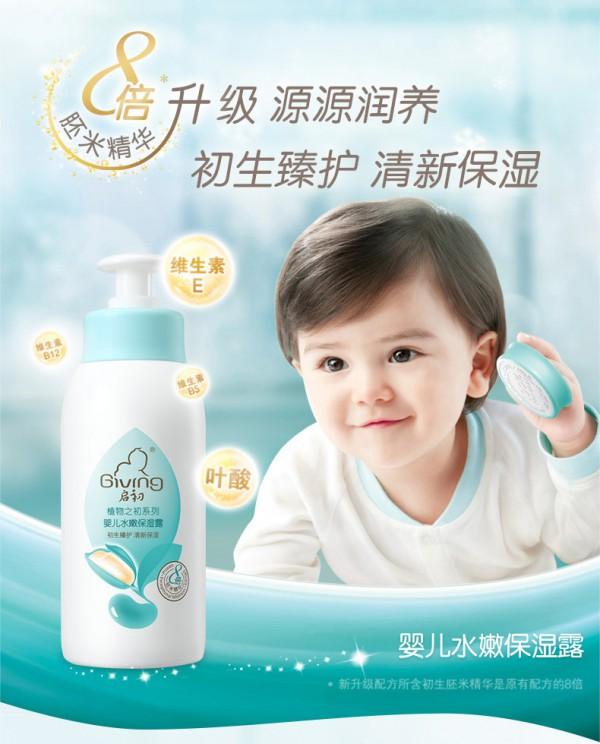 啟初倍護嬰兒潤膚乳 加倍臻護嬰兒新生嬌嫩敏感肌 給寶寶加倍的愛