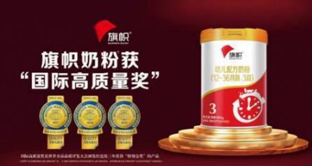 """旗帜奶粉只做鲜活好奶粉    让更多中国宝宝喝上""""鲜活""""品质好奶粉"""