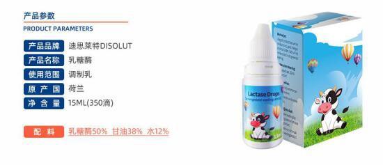 什么是乳糖不耐受 宝宝乳糖不耐受怎么办 迪思莱特乳糖酶防敏配方·方便安全