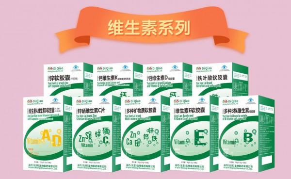 那些关于维生素的误区你知道多少   迪巧(北京)为你揭秘