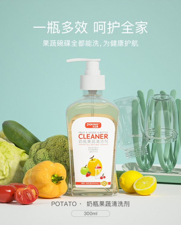 小土豆奶瓶果蔬清洁剂 温和清洁无残留 守护全家健康