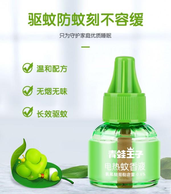 青蛙王子婴儿专用蚊香液    45个安心夜晚·长效驱蚊达360小时