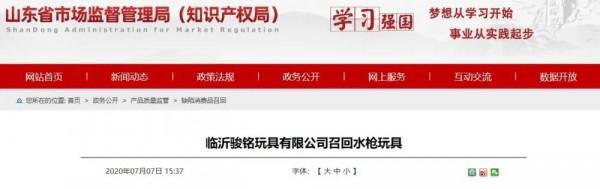 家長必看:山東臨沂駿銘玩具有限公司召回2740件水槍玩具