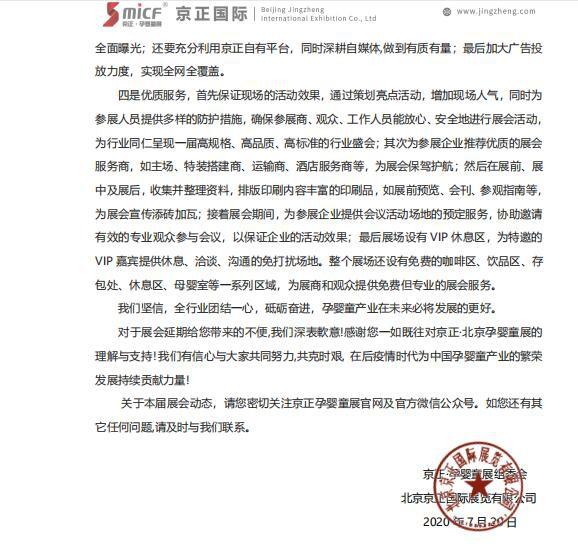关于第31届京正·北京孕婴童产品博览会 京正·国际学前教育及装备博览会延期举办的通知