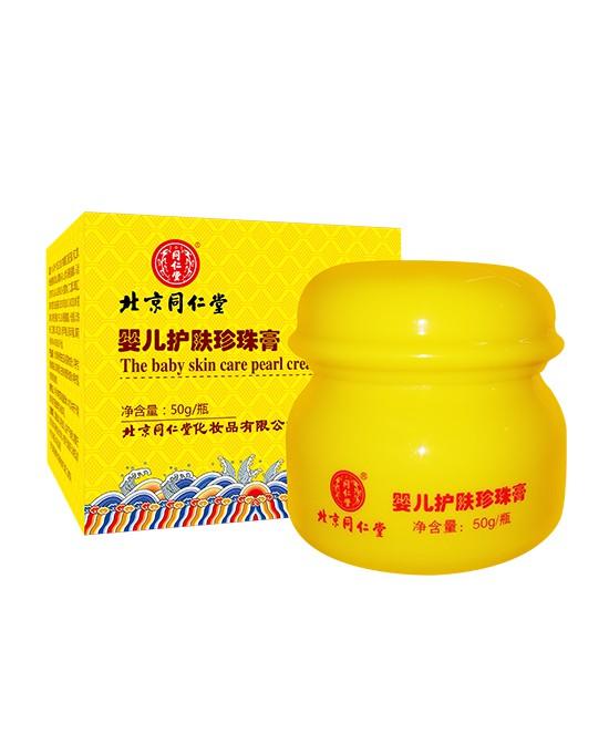 北京同仁堂婴儿护肤珍珠膏  修复夏季红屁屁困扰