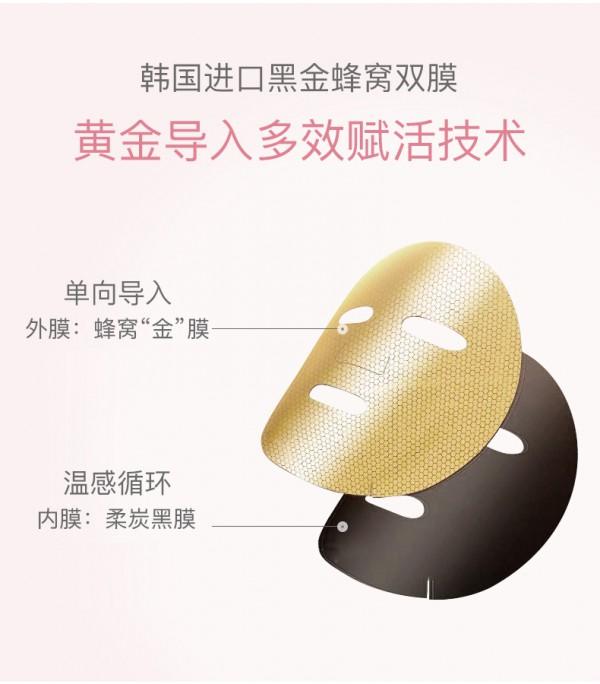 红色小象孕期黄金补水保湿面膜    蜂窝黑金双膜·15分钟真金焕活年轻肌