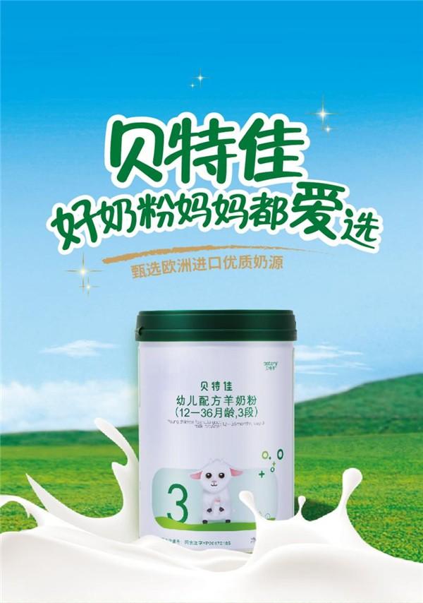 贝特佳羊奶粉  用心呵护宝宝健康成长
