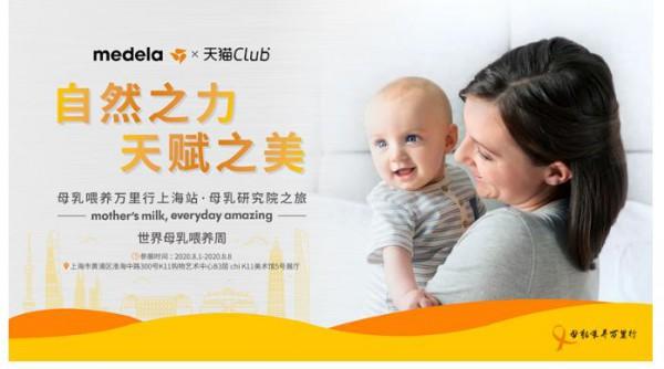 自然之力 天赋之美 ——美德乐母乳喂养万里行上海站暨母乳研究院之旅,邀您共同开启!