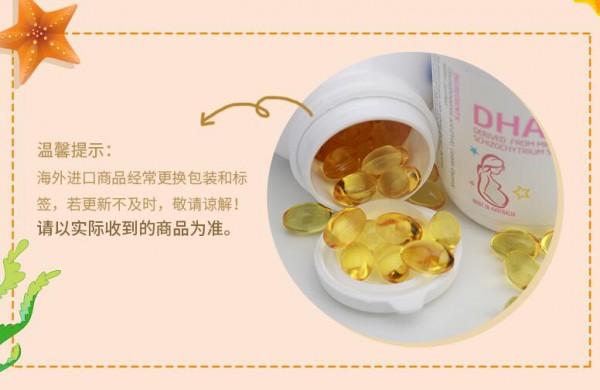 孕妇为什么要吃藻油DHA  澳乐乳营养品孕妇藻油DHA给孕妈更多呵护