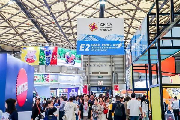 2020CLE中國授權展火熱來襲,金秋十月相約上海