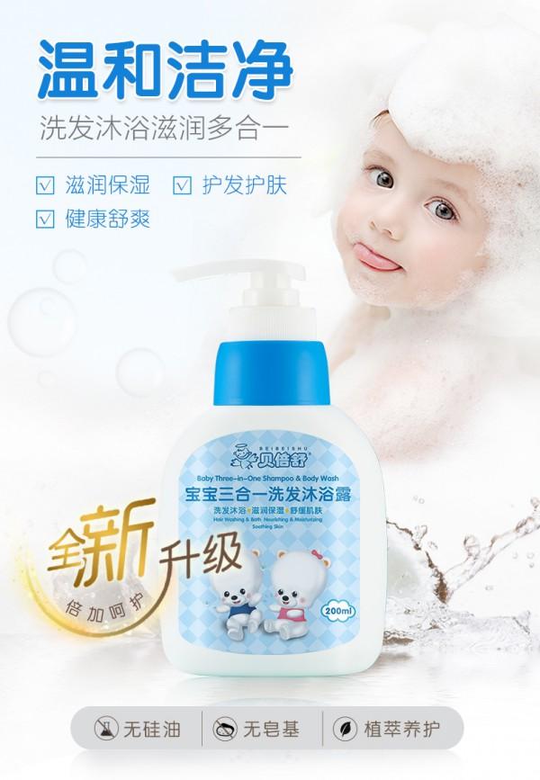 贝倍舒·宝宝三合一洗发沐浴露 三重防护 一瓶搞定 给宝宝从发丝到脚底的清洁呵护
