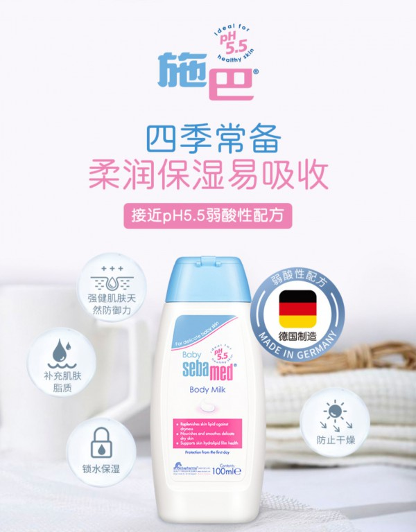 施巴婴幼儿润肤乳 PH5.5弱酸性配方 亲和滋润宝宝初生幼嫩敏感肌