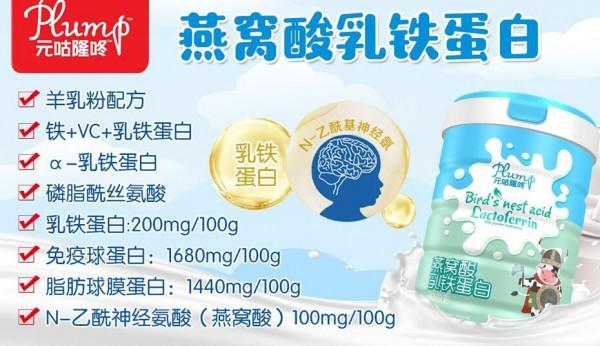 元咕隆咚燕窝酸乳铁蛋白—调制乳粉   特别添加绵羊奶  好喝更营养