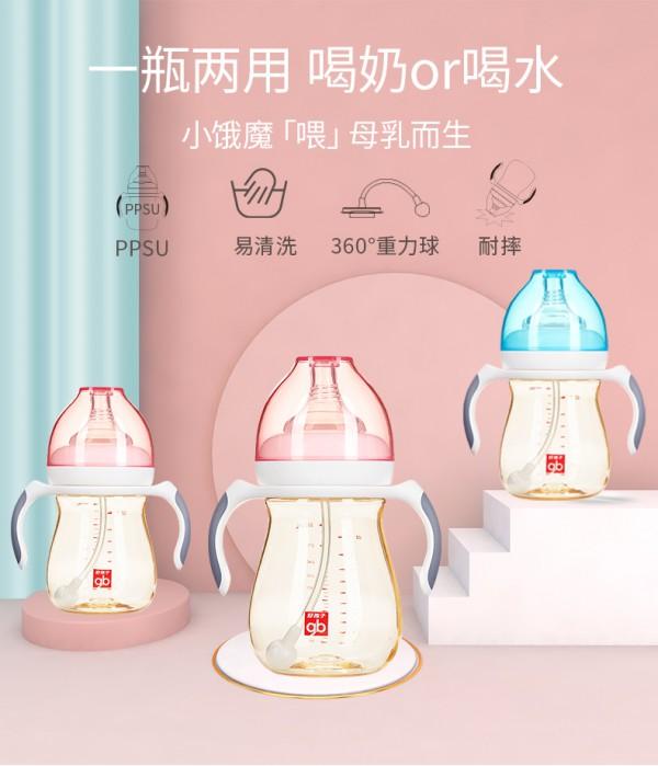 好孩子宝宝ppsu宽口径奶瓶    一瓶两用喝奶or喝水都可以