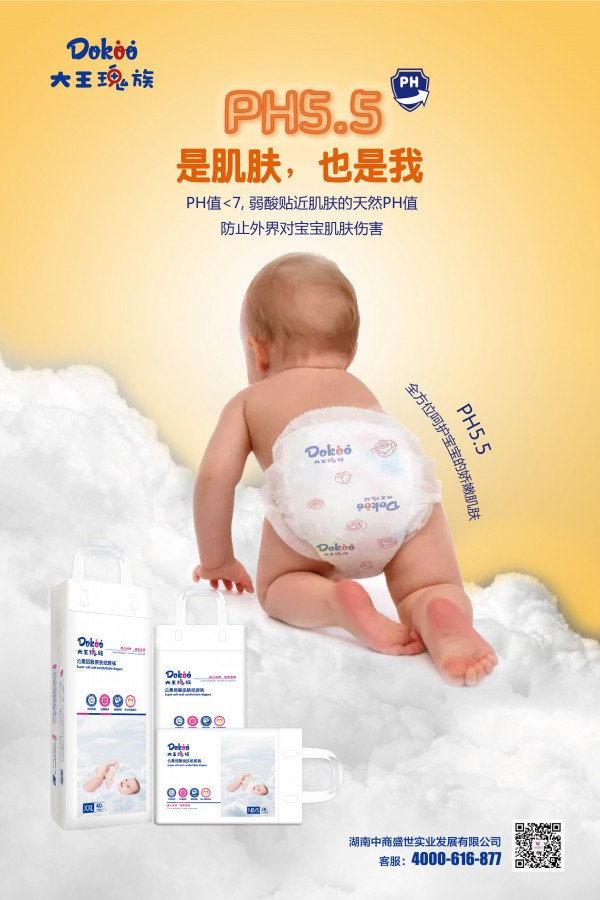 大王瑰族:打造纸尿裤市场的超级单品