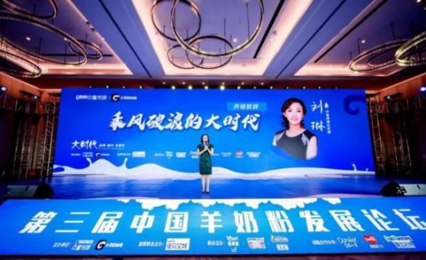 第三届中国羊奶粉发展论坛   宜品乳业蓓康僖荣获行业腾飞奖
