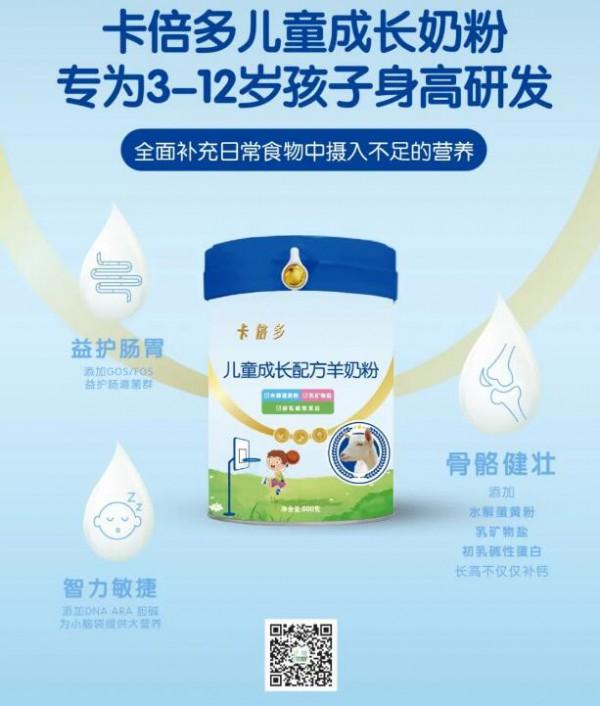 新品即将上市|卡倍多儿童成长配方羊奶粉,量身定制好营养!