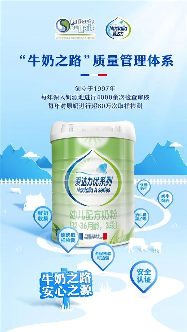 爱达力幼儿配方奶粉  为婴幼儿宝宝提供安全健康的奶粉