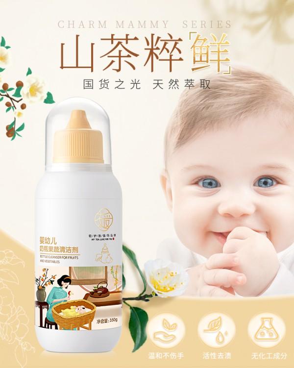 """上古之水果蔬奶瓶清洗剂 山茶粹""""鲜""""亲和易清洗 净净守护全家健康"""