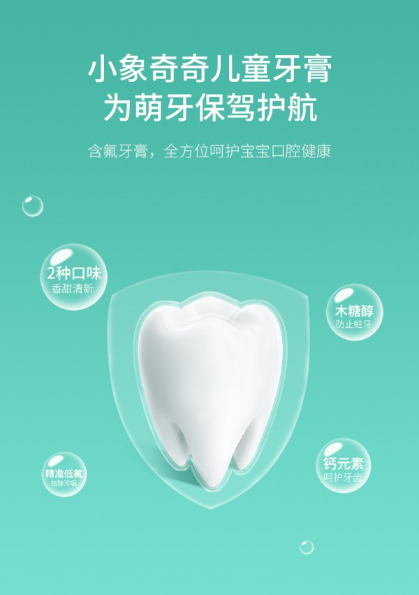 """儿童牙膏选什么品牌好?小象奇奇儿童牙膏 从""""齿""""开始爱护宝宝每一颗幼牙"""