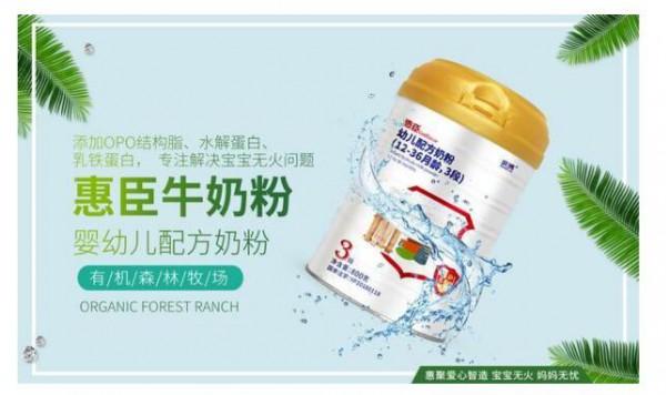 惠臣幼儿配方奶粉品质管理高标准 成就优质奶粉安全典范