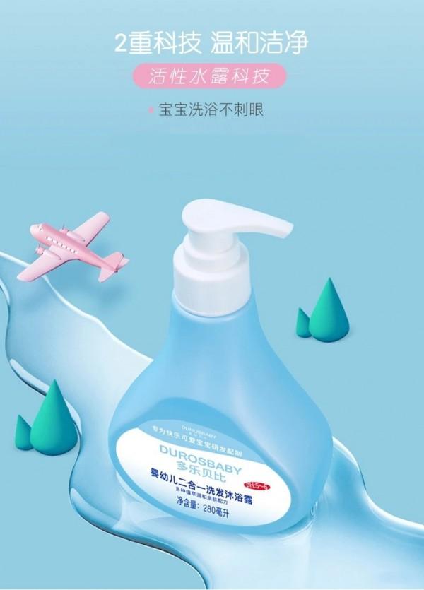 多乐贝比婴幼儿洗发沐浴露二合一  氨基酸科研配方让宝宝爱上洗浴