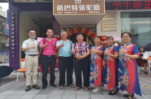 依巴特喜讯!广东省珠海市斗门区依巴特专卖店盛大开业!