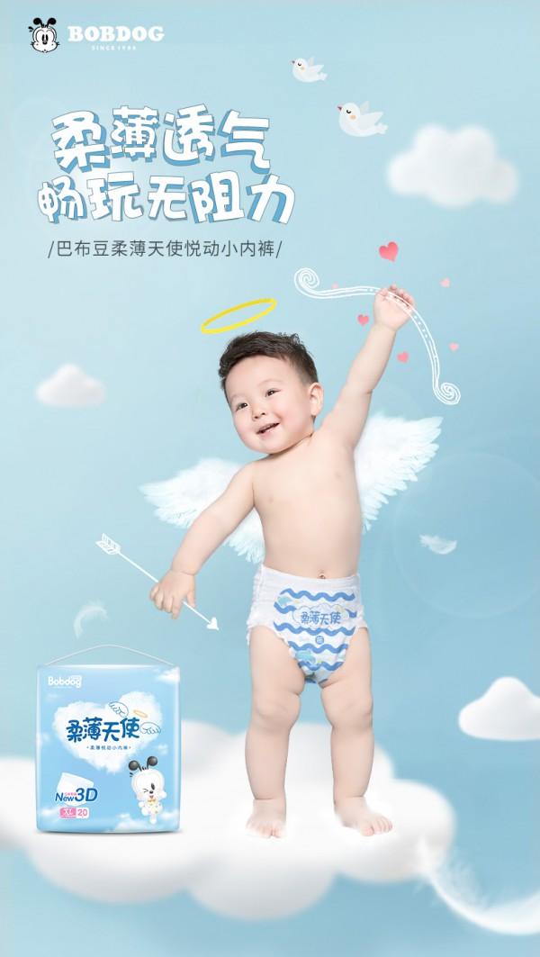 巴布豆柔薄天使婴儿小内裤 纤薄轻芯 柔薄出众 给宝宝小屁屁全芯柔软的呵护